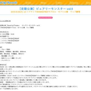 【定期公演】ピュアリーモンスター vol.5
