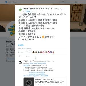 伊福部・向のラジオ☆スターダストボーイズ vol.7 昼の部