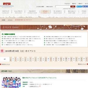 煌めき☆アンフォレント「奇跡≒スターチューン/ 光彩⌘スターティングオーバー」リリースイベント@西宮ガーデンズ