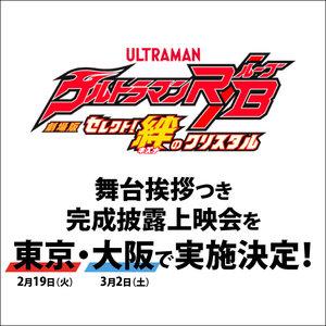 『劇場版ウルトラマンR/B セレクト!絆のクリスタル』舞台挨拶つき完成披露上映会(東京)