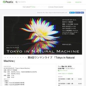 ・・・・・・・・・ 第9回ワンマンライブ 「Tokyo in Natural Machine」