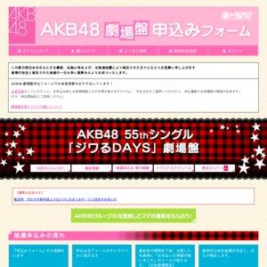 AKB48 55thシングル 「ジワるDAYS」劇場盤 発売記念大握手会 福岡①
