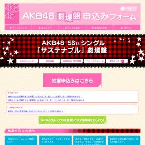 AKB48 55thシングル 「ジワるDAYS」劇場盤 発売記念大握手会 幕張⑤
