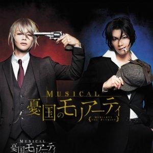 ミュージカル『憂国のモリアーティ』 東京公演 5/11 マチネ