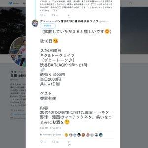 ヴェートーク♪ 2019/2/24