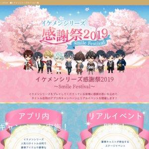 「SMILE FESTIVAL2019 」1部『イケメン戦国』×『イケメン革命』