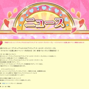 『映画HUGっと!プリキュア♡ふたりはプリキュア オールスターズメモリーズ』 〜ミラクルライト応援上映イベント〜