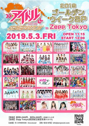アイドルジェネレーション vol.56 ~2019:ゴールデンウイークSP in Zepp Tokyo