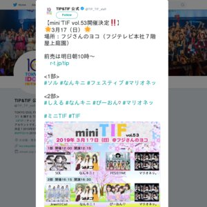 mini TIF vol.53 2部