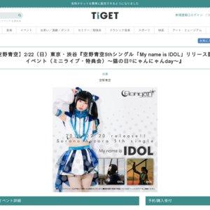 2/22 空野青空5thシングル「My name is IDOL」リリース記念イベント(ミニライブ・特典会)~猫の日♡にゃんにゃんday~