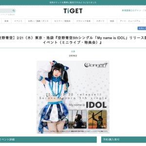 2/21 空野青空5thシングル「My name is IDOL」リリース記念イベント(ミニライブ・特典会)