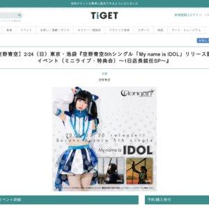2/24 空野青空5thシングル「My name is IDOL」リリース記念イベント(ミニライブ・特典会)~1日店長就任SP~