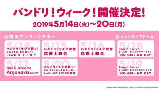 バンドリ!ライブ映像応援上映会 5/16