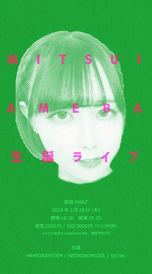 MITSUI AMEBA 生誕ライブ