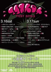disk union×タワーレコード梅田NU茶屋町 SELL NU IDOL presents 『エクストロメFEST 2019.3』 3/17
