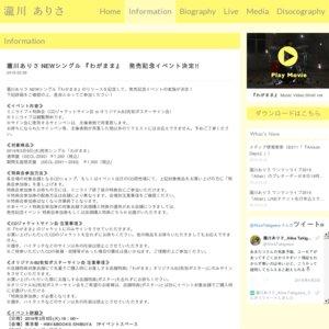 【渋谷】『わがまま』 発売記念イベント