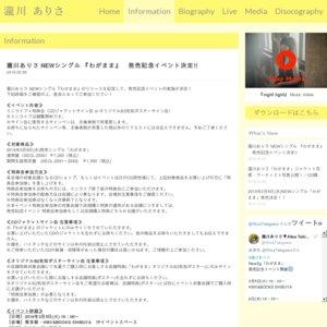 【川崎】『わがまま』 発売記念イベント