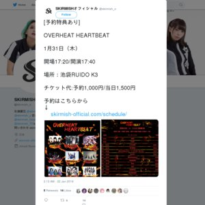 OVERHEAT HEARTBEAT