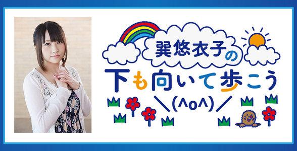 巽悠衣子の下も向いて歩こう\(^o^)/イベント2019(仮) 昼の部