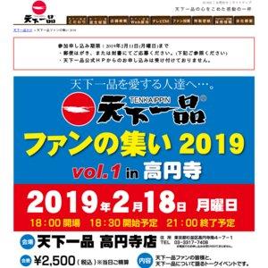 天下一品ファンの集い2019 vol.1 in 高円寺