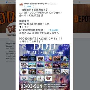 DDD~PREMIUM iDol Depot~ @マイナビBLITZ赤坂