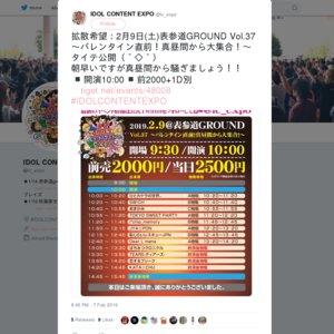 2月9日(土)表参道GROUND Vol.37~バレンタイン直前!真昼間から大集合!