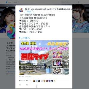 名古屋遠征 無銭LIVE!!