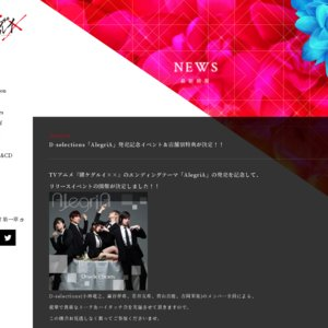 D-selections「AlegriA」発売記念イベント コミックとらのあな 秋葉原店C 追加日程