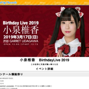 小泉椎香 BirthdayLive 2019