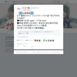 """3/7""""運命のキミ フェスティバル""""@ TSUTAYA O-EAST"""