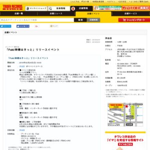 「Fuki/神様はきっと」リリースイベント (タワーレコード渋谷店)