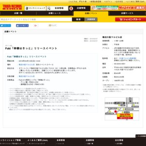「Fuki/神様はきっと」リリースイベント (タワーレコード梅田大阪マルビル店)