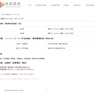 S.S.D.S.第2回ファンミーティング(仮)夜の部