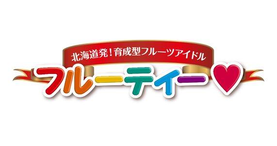 第70回さっぽろ雪まつり  POPPING☆SMILE/2代目HAPPY少女♪/フルーティー オンステージ