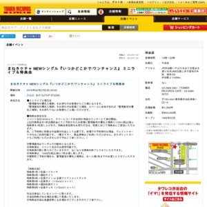 まねきケチャ NEWシングル『いつかどこかで/ワンチャンス』リリース記念イベント 2/27