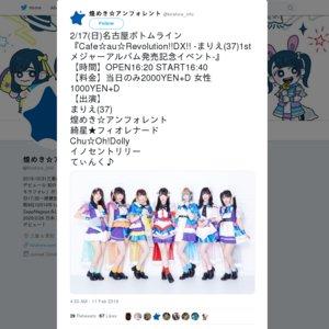 『Cafe☆au☆Revolution!!DX!!』 ~まりえ(37)1stメジャーアルバム発売イベント~(2019/2/17)