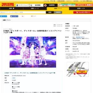 2/28 CY8ER 『デッドボーイ、デッドガール』 CD発売記念インストアイベント