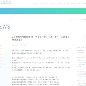 日向坂46 デビューシングル「タイトル未定」発売記念個別握手会 東京(1回目)
