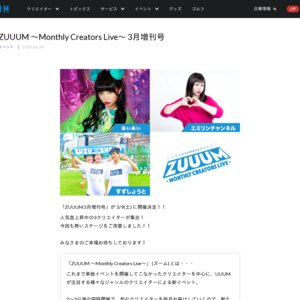 ZUUUM 〜Monthly Creators Live〜 3月増刊号 第2公演