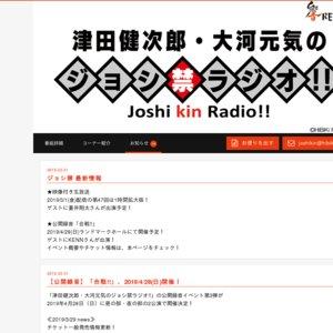 「津田健次郎・大河元気のジョシ禁ラジオ!!」公開録音 ~合戦!!~ 昼の部