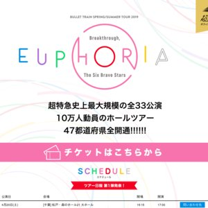 【鳥取】BULLET TRAIN SPRING/SUMMER TOUR 2019 「EUPHORIA 〜Breakthrough, The Six Brave Stars〜」