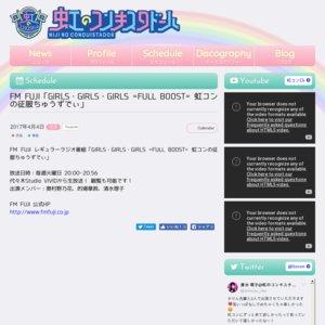 FM FUJI「GIRLS・GIRLS・GIRLS =FULL BOOST= 虹コンの征服ちゅうずでぃ」公開生放送 (2019/02/12)