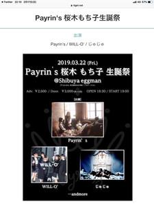『Payrin's 桜木もち子 生誕祭』