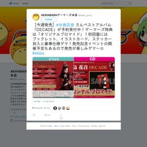 分島花音『DECADE』リリース記念イベント AKIHABARAゲーマーズ本店