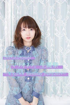 マリオネッ。生誕祭〜星名ふみみBirthday Party2019〜