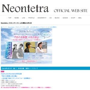 HeartLand×Neontetra共同企画『音の水族館 in名古屋』~名古屋で初めてやっちゃうよ!全員集合~(Neontetra/渡辺あゆ香/moca/そらいろプラネット)