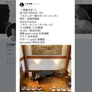 引田香織ライブ「わたしが一番きれいだったとき」