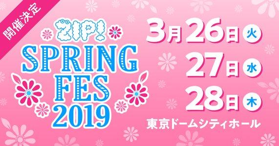 ZIP!春フェス 3/27