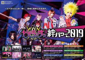 ビバラッシュ主催 『絆パワー2019 in TOKYO』