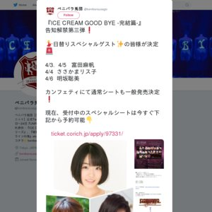 ベニバラ兎団 vol.25 『 ICE CREAM GOOD BYE -完結篇- 』4/7 ソワレ